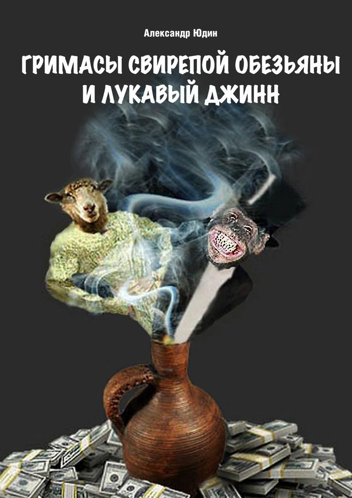 Скачать Гримасы свирепой обезьяны и лукавый джинн бесплатно Александр Юдин
