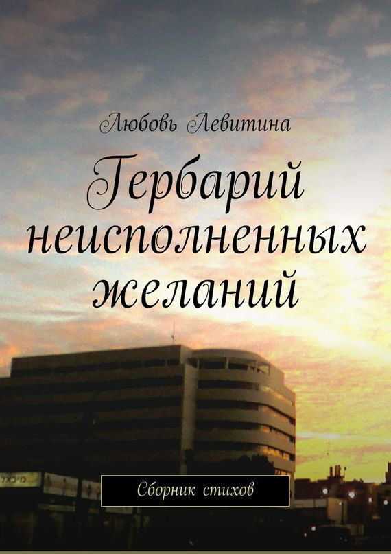 Любовь Хаимовна Левитина Гербарий неисполненных желаний. Сборник стихов