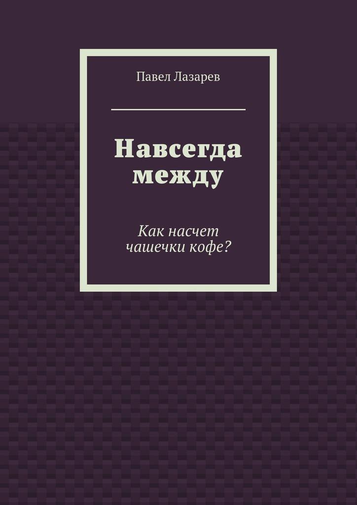Павел Эдуардович Лазарев бесплатно