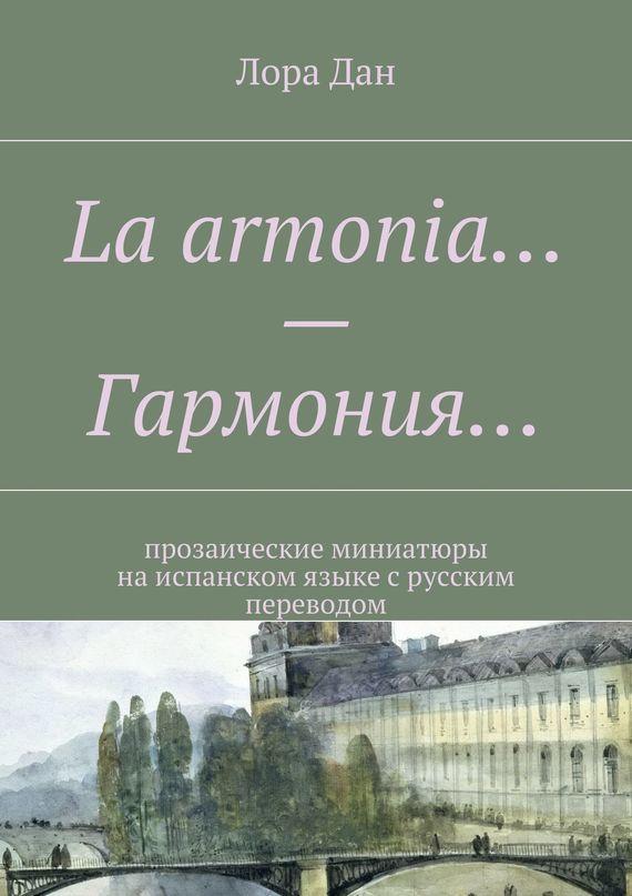 La armonia…– Гармония… прозаические миниатюры наиспанском языкес русским переводом