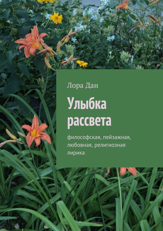 Лора Дан Улыбка рассвета. философская, пейзажная, любовная, религиозная лирика