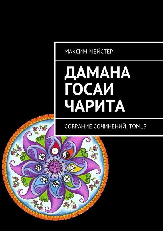 Максим Мейстер Дамана Госаи чарита. Собрание сочинений,том13