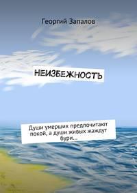 Георгий, Запалов  - Неизбежность. Души умерших предпочитают покой, адуши живых жаждут бури…