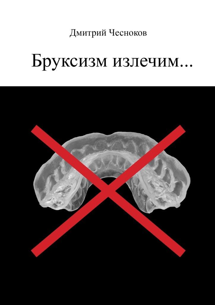 Дмитрий Чесноков бесплатно