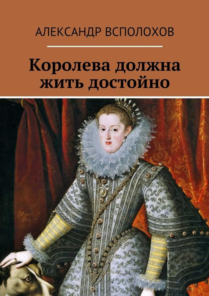 Королева должна жить достойно