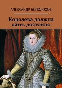 Всполохов, Александр  - Королева должна жить достойно