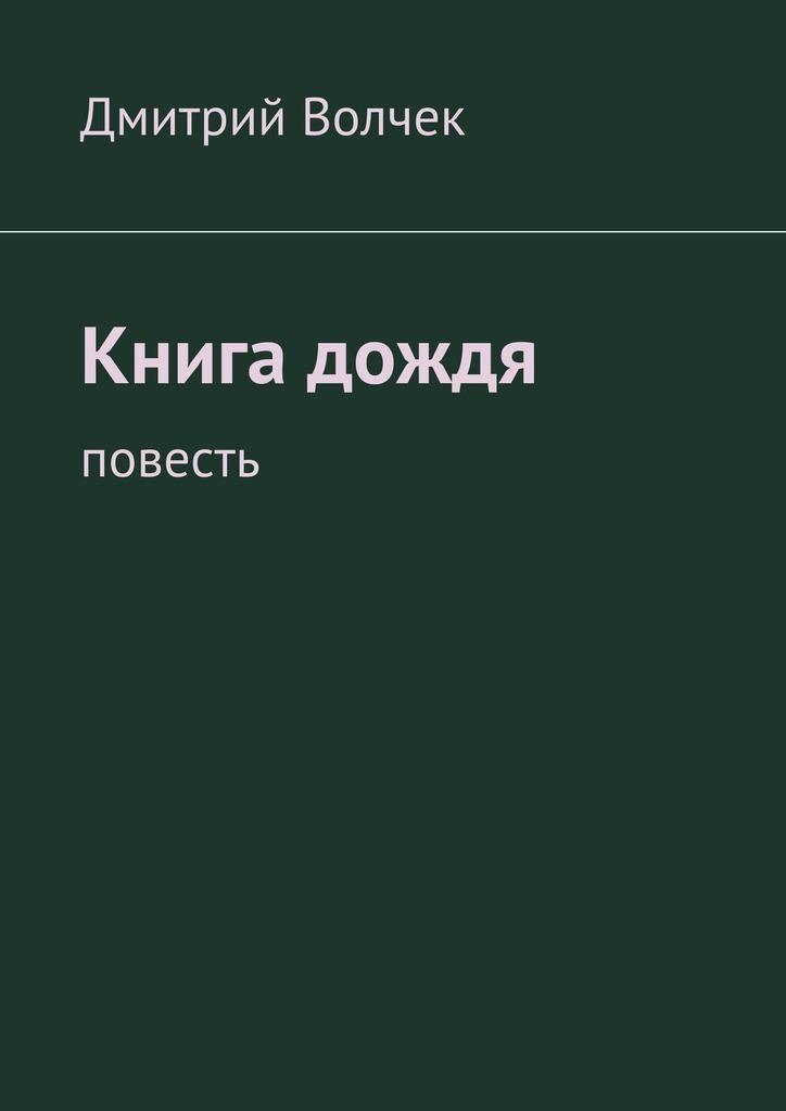 Дмитрий Волчек Книга дождя. Повесть