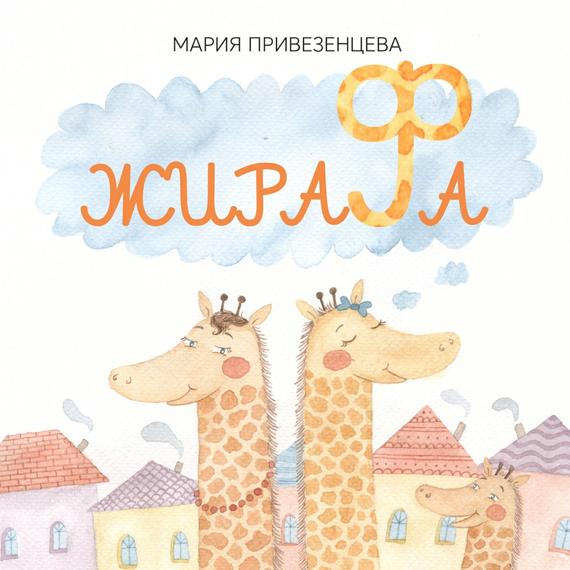 Мария Привезенцева Жирафа билет в кино