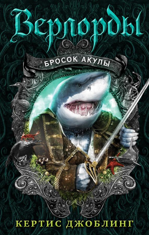 Кертис Джоблинг - Бросок акулы