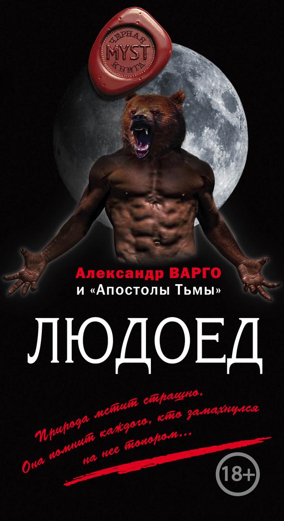 Александр Варго Людоед (сборник) александр варго в моей смерти прошу винить… сборник