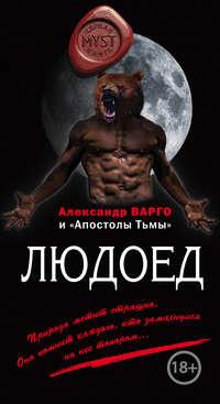 Варго, Александр  - Людоед (сборник)