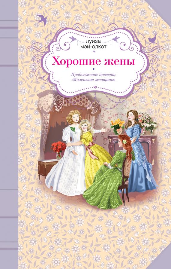 Луиза Мэй Олкотт Хорошие жены маленькие женщины хорошие жены