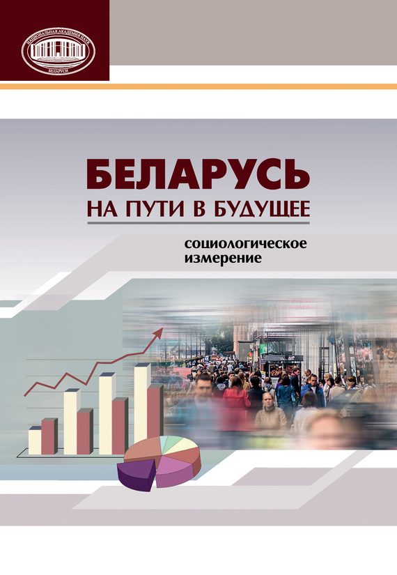 Скачать Беларусь на пути в будущее. Социологическое измерение быстро