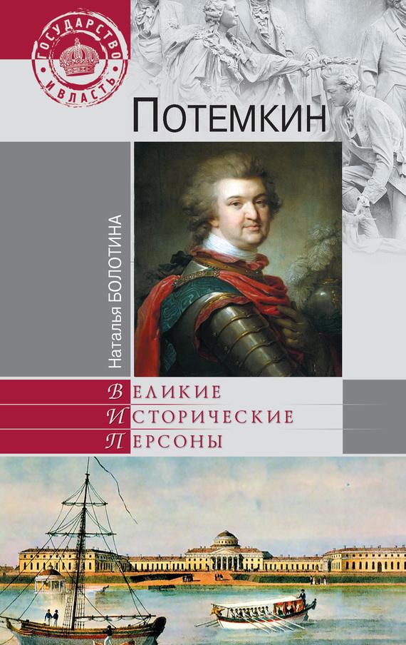 Наталья Болотина бесплатно