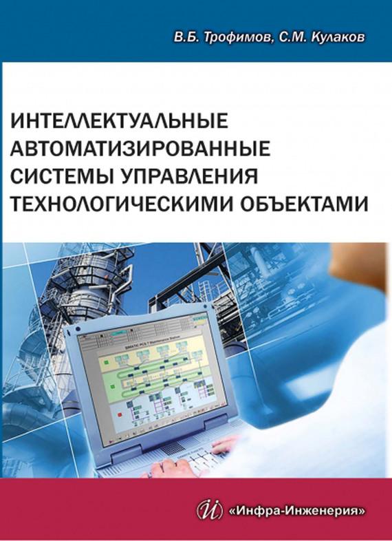 В. Б. Трофимов Интеллектуальные автоматизированные системы управления технологическими объектами
