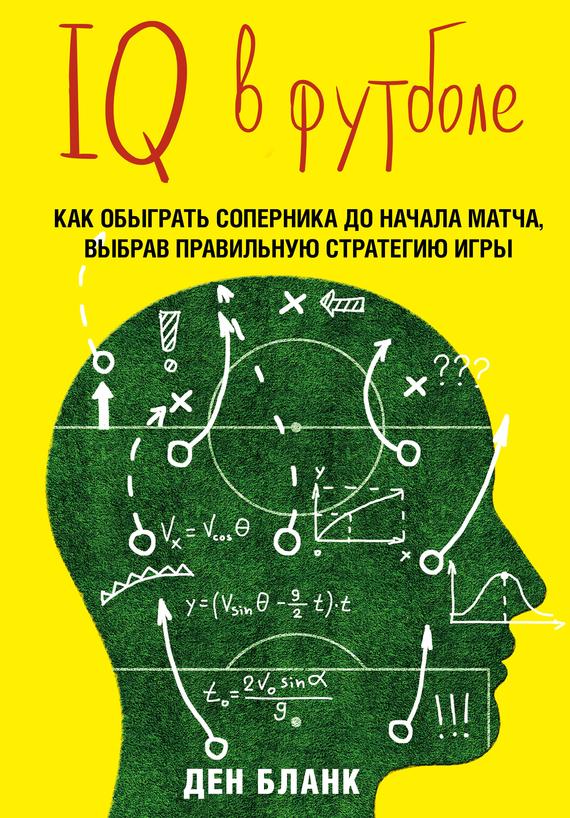 Ден Бланк IQ в футболе. Как играют умные футболисты защитные стекла iq format защитное стекло для htc one a9