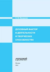 Карина Макарова - Духовный фактор в деятельности и творческих способностях
