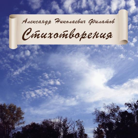 Александр Николаевич Филатов Стихотворения
