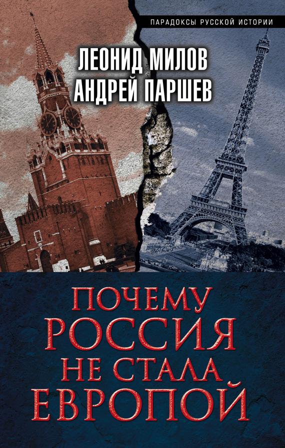 Скачать Андрей Паршев бесплатно Почему Россия не стала Европой