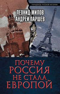 Паршев, Андрей  - Почему Россия не стала Европой