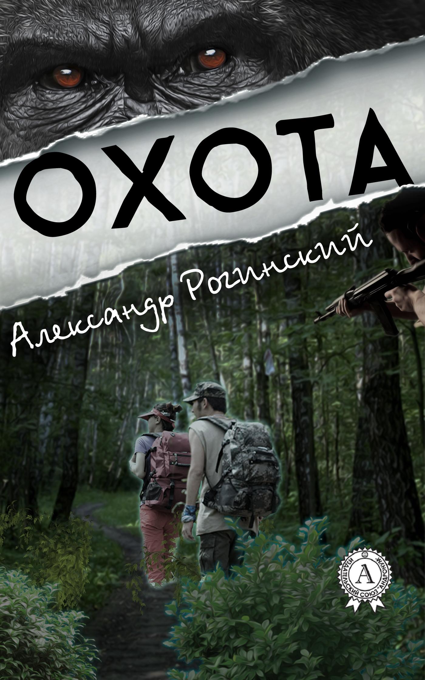 Александр Рогинский Охота