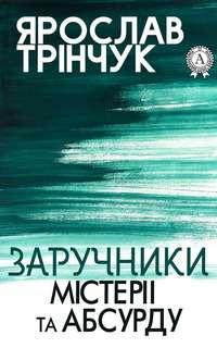 Трінчук, Ярослав  - Заручники містерії та абсурду