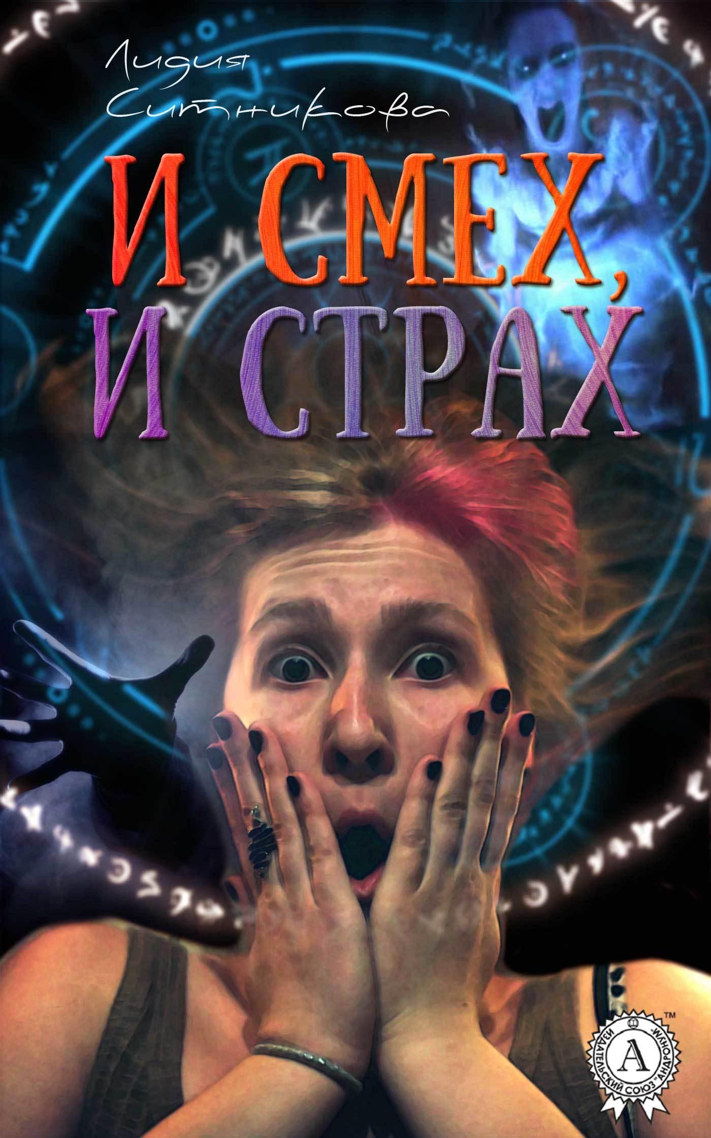 Лидия Ситникова И смех, и страх ангелы демоны и иллюминаты