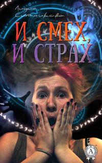 Ситникова, Лидия  - И смех, и страх
