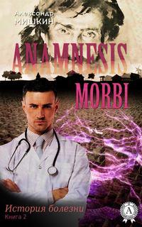 - Anamnesis morbi (История болезни). Книга 2