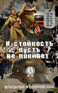 Федоровский, Владимир  - И стойкость пусть не покинет