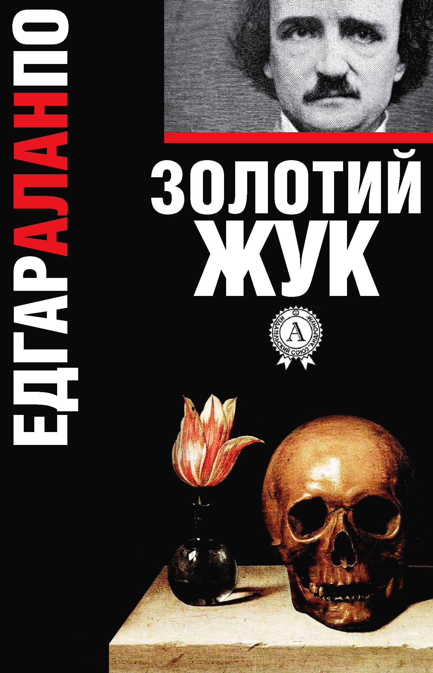 Едгар Аллан По Золотий жук poe e a the best of edgar allan poe vol 2 эдгар аллан по избранное кн на англ яз