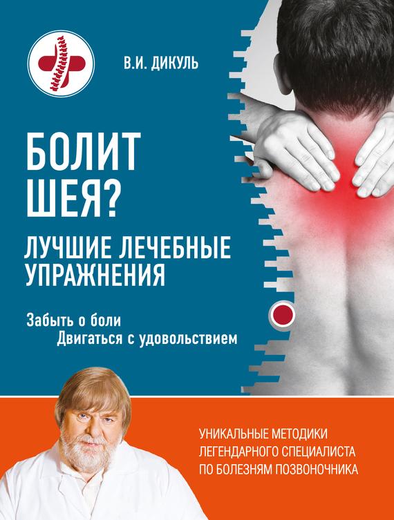 Валентин Дикуль Болит шея? Лучшие лечебные упражнения дикуль в книга для записей с практическими упражнениями для здорового позвоночника