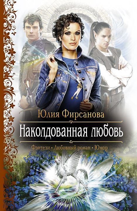 Юлия Фирсанова Наколдованная любовь юлия фирсанова возвращение