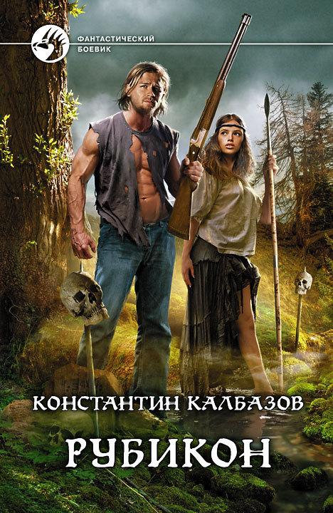 интригующее повествование в книге Константин Калбазов