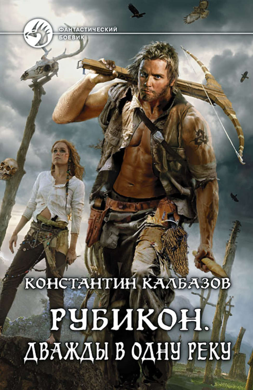Калбазов все книги скачать fb2