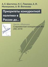 Шаститко, А. Е.  - Приоритеты конкурентной политики в России до 2030 года