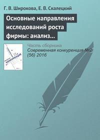 Широкова, Г. В.  - Основные направления исследований роста фирмы: анализ литературы