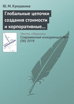 Книга Глобальные цепочки создания стоимости и корпоративные интересы транснациональных корпораций