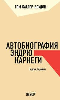 Батлер-Боудон, Том  - Автобиография Эндрю Карнеги. Эндрю Карнеги (обзор)