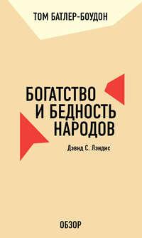 Батлер-Боудон, Том  - Богатство и бедность народов. Дэвид С. Лэндис (обзор)