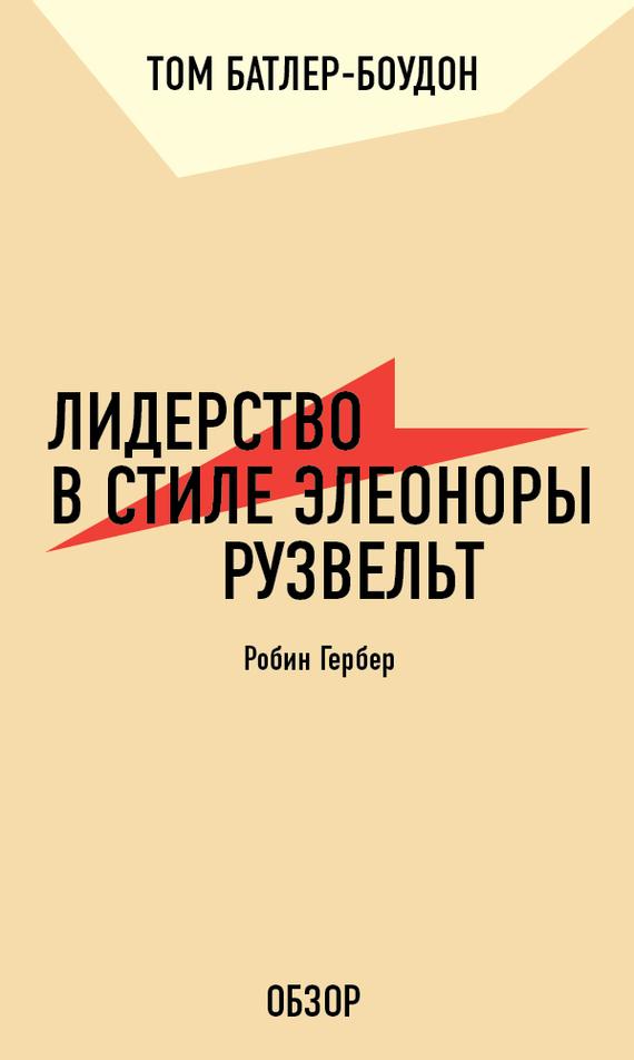 Том Батлер-Боудон бесплатно