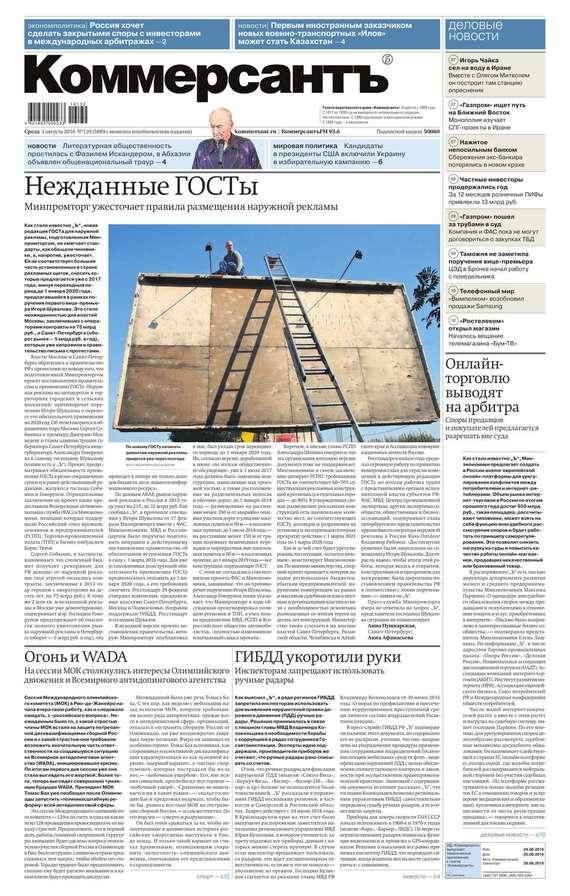 КоммерсантЪ (понедельник-пятница) 139-2016