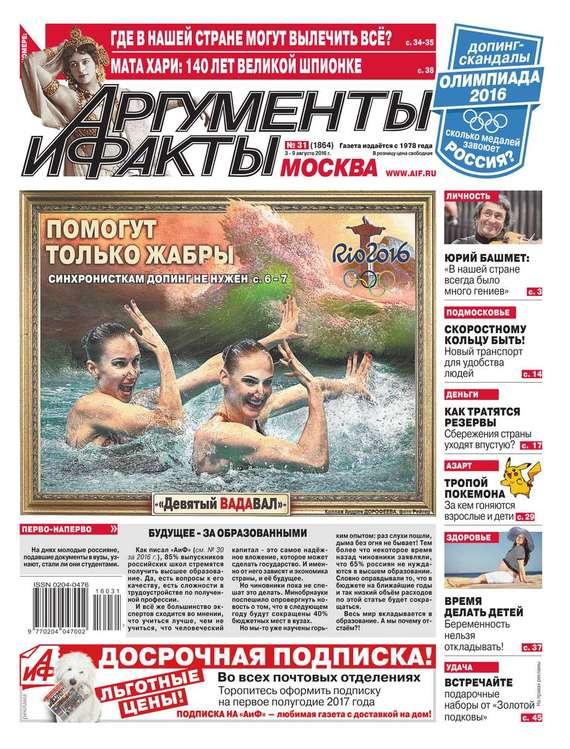 Аргументы и факты Москва 31-2016