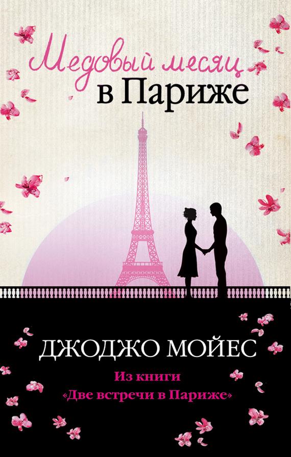 обложка электронной книги Медовый месяц вПариже