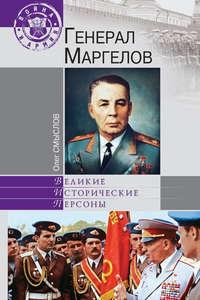 Смыслов, Олег  - Генерал Маргелов