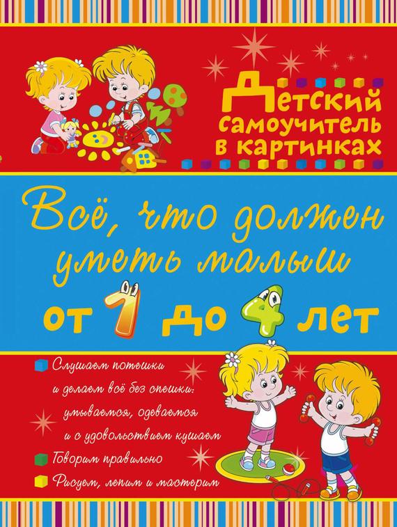 занимательное описание в книге Ирина Никитенко