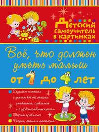 Никитенко, Ирина  - Всё, что должен уметь малыш от 1 до 4 лет. Большой самоучитель для самых маленьких в картинках