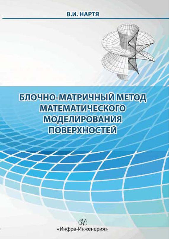 В. И. Нартя Блочно-матричный метод математического моделирования поверхностей самоучитель компьютерной графики и звука