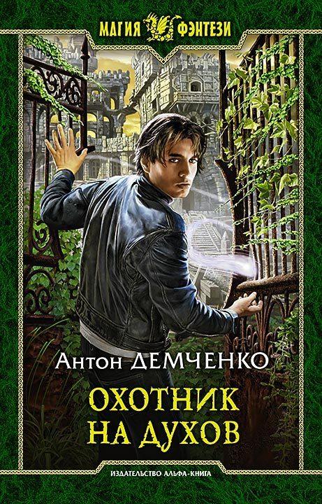 Антон Демченко бесплатно