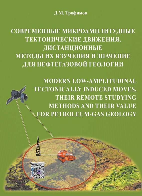 Скачать Современные микроамплитудные тектонические движения, дистанционные методы их изучения и значение для нефтегазовой геологии быстро